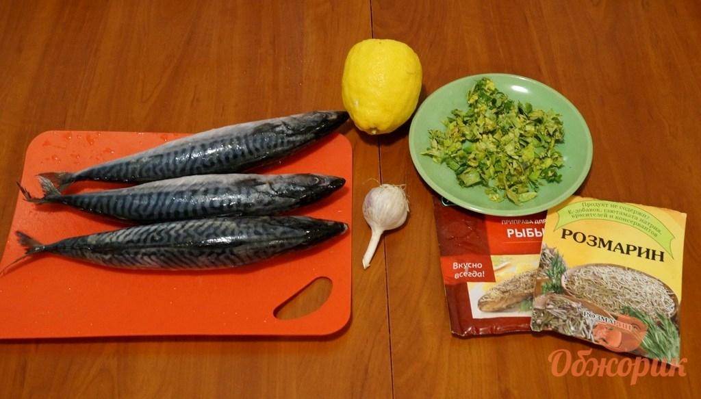 скумбрия с зеленью в фольге в духовке рецепт